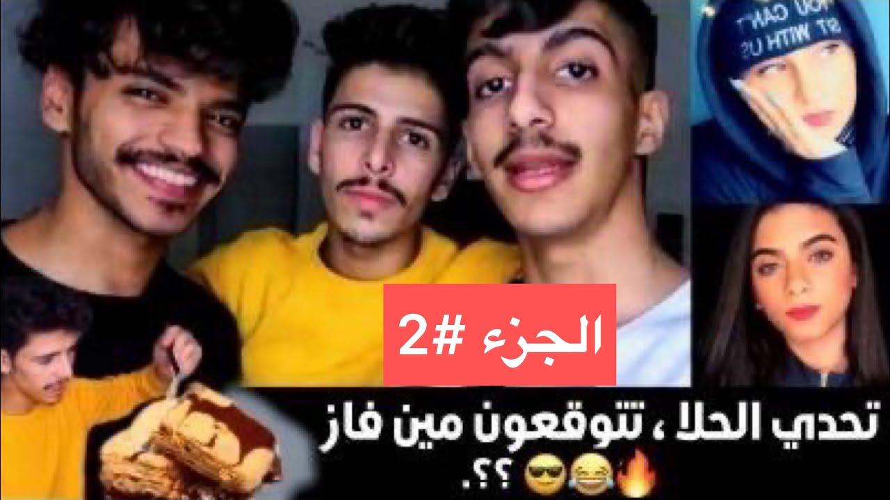 ( #الجزءـاالثاني ) اسامه و مروان تحدي الحلا🍪 | للأسف صار في غش😂💔
