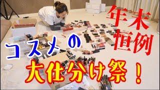 【年末】コスメの年末大仕分け祭り!!!