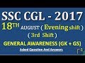 ssc cgl exam 2017 | 18 august evening 3rd shift gk general awareness Questions paper preparation