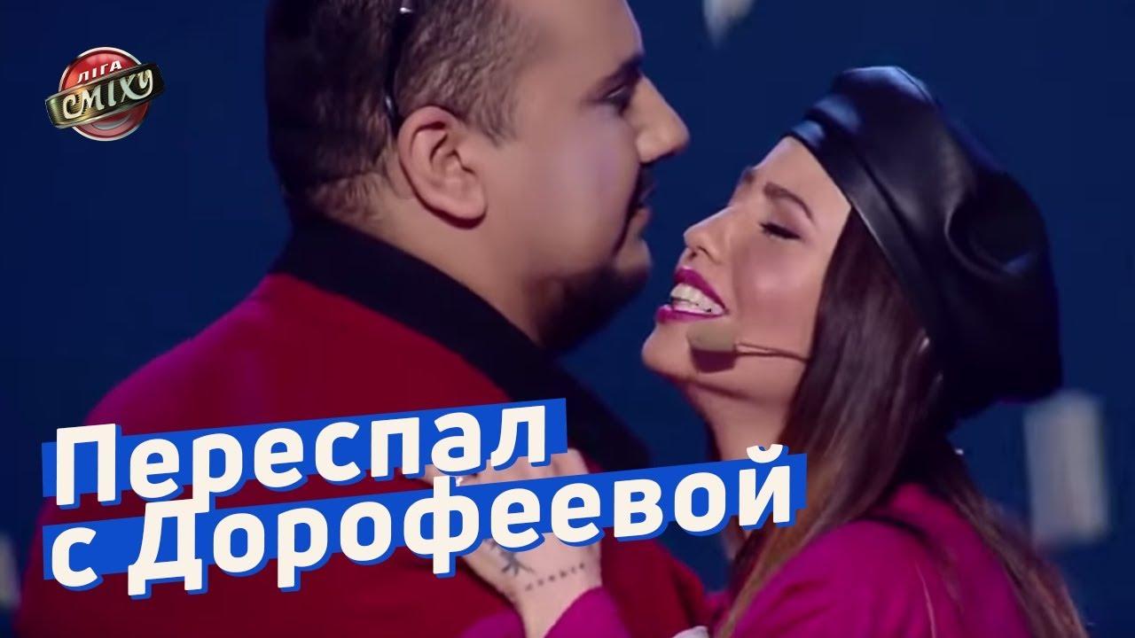 Переспал с Дорофеевой в Париже - Николь Кидман | Лига Смеха 2018
