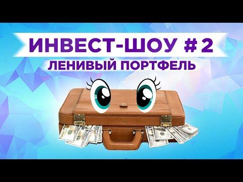 Инвест-шоу #2. Пассивный заработок на бирже. Ленивый инвестиционный портфель