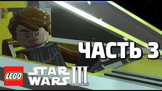 LEGO Star Wars lll: The Clone Wars Прохождение - Часть 3 - ТЕНЬ ЗЛОРАДСТВА