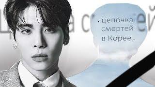Цепочка смертей в корейском шоу-бизнесе | СМЕРТЬ ДЖОНХЁНА | K-pop
