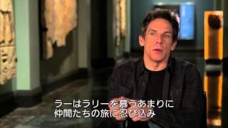 『ナイト ミュージアム』ベン・スティラーインタビュー