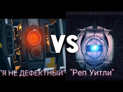 """Я НЕ ДЕФЕКТНЫЙ"" VS ""РЭП УИТЛИ"" /СРАВНЕНИЕ/ PORTAL 2"