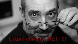 STOP-ОБМАН!!!