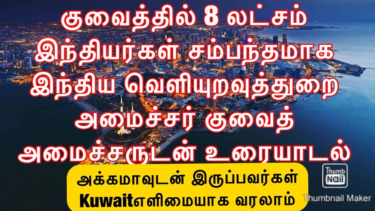 Kuwait tamil news update