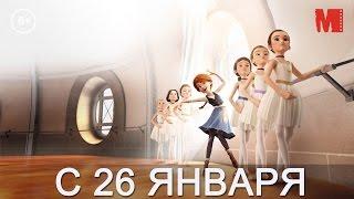 Дублированный трейлер фильма «Балерина»