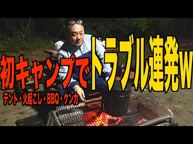【トラブルだらけキャンプ】ついに名水で米を炊く!スタッフとのケンカもありましたが、テント張り、火起こし、BBQに挑戦しました!