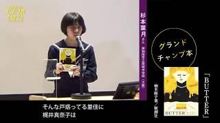 3月28日に東京・千代田区の上智大学で行われた「全国中学ビブリオバトル...