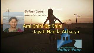 Ami Chini Go Chini - Jayati Nanda Acharya