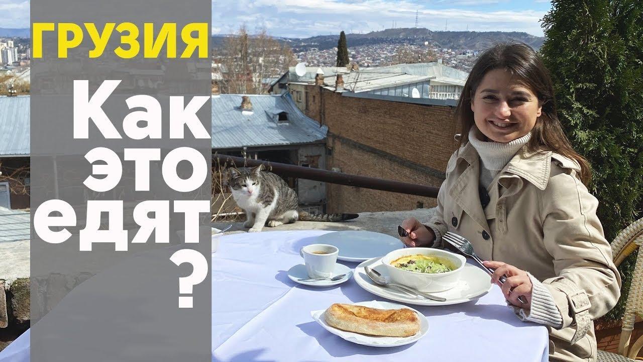 Гид по грузинской кухне! Тбилиси | Как они это едят?