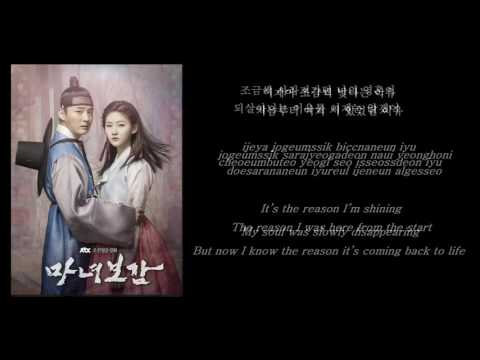 [Han+Rom+Eng] Lush  - Love (Mirror of the witch OST - 마녀보감)