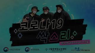[서울]서울시립문래청소년센터-코로나19 싹스리!(pro…