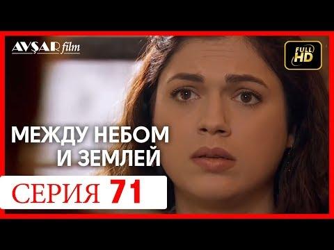 Между небом и землей 71 серия