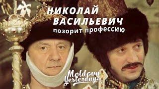 Николай Васильевич позорит профессию