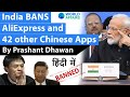 India BANS AliExpress and 42 other Chinese Apps Current Affairs 2020 #UPSC #IAS видео