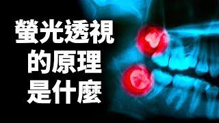 螢光透視 (X光) 的原理是什麼