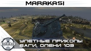 Улетные приколы World of Tanks - баги, олени, сливы, вертухи, читы wot (103)
