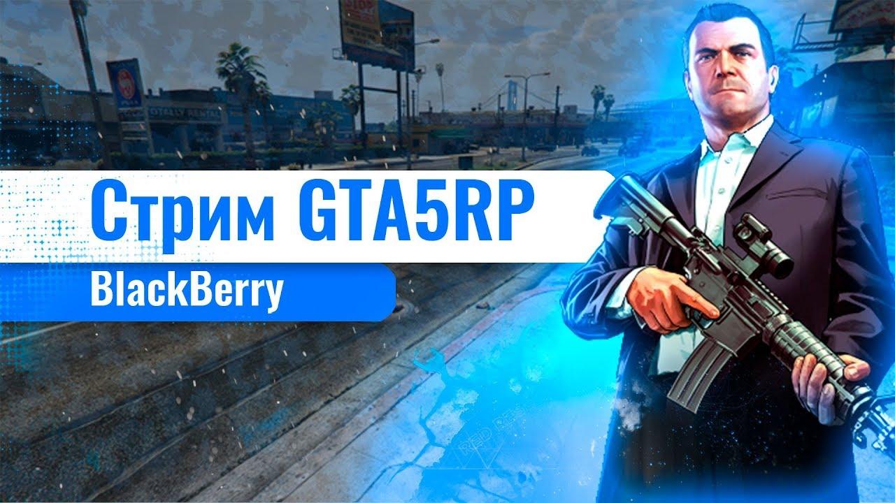 GTA 5 RP Сервер blackberry. Грабим и тулим.