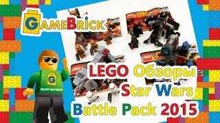 LEGO Star Wars | ЛЕГО Звездные Войны 2015 Battle Pack