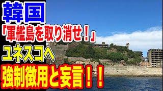 🇰🇷韓国が軍艦島の世界遺産取消を要求!…【韓国ニュース:韓国の反応】