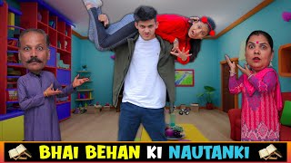 BHAI BEHAN KI NAUTANKI || BHAI VS BEHAN || Sumit Bhyan