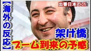 栃ノ心の初優勝は、出身のジョージアにも相撲ブーム到来か「信じられな...