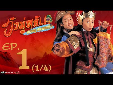 ฮัวมู่หลัน ยอดขุนพลหญิง ( A Tough Side of a Lady ) [ พากย์ไทย ]  l EP.1 (1/4) l TVB Thailand