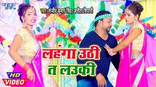 #Video- लहंगा उठी त लउकी I #Sanjeev Kumar Singh,Anita Shivani I Lahanga Uthi Ta Lauki 2020 Hit Song
