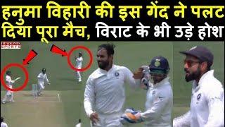 Ind Vs Aus 2nd Test Match : Hanuma Vihari की गेंदबाजी देख विराट के उड़े होश   Headlines Sports