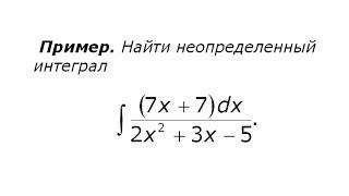 Неопределенный интеграл от рациональной функции (3)