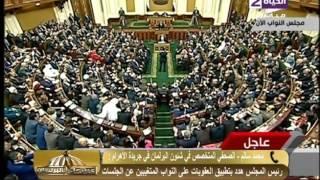 رئيس النواب يهدد بتطبيق العقوبات على النواب المتغيبين.. «فيديو»