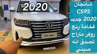 شانجان 2020 CS95 فخامة رنج روفر وصل الرياض وCS35 وال سفن 2020 الجديده