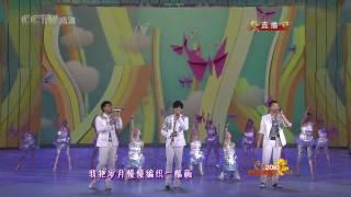 2010央視春晚 - 小虎隊再聚首 (愛+蝴蝶飛阿+青蘋果樂園組曲 高清版)