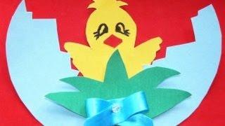 Цыпленок из бумаги - поделки для детей (видеоурок) от nashydetky.com