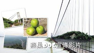 104年燕巢DOC宣傳影片