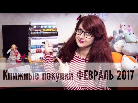 Книжные покупки ФЕВРАЛЬ 2017 (+конкурс!)