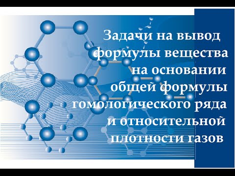 Задачи по органической химии. Углеводороды. Задача 23из YouTube · Длительность: 5 мин