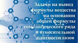 Задачи по органике. Вывод формулы вещества на основании общей формулы гомологического ряда.