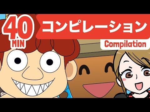 Japanese Children's Song | アニメソング | おにのパンツ + どんぐりころころ | COMPILATION 40min | 童謡