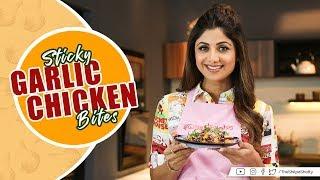 Sticky Garlic Chicken Bites | Shilpa Shetty Kundra | Healthy Recipes |  The Art of Loving Food