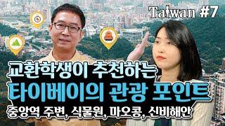 [타이완] 7. 교환학생이 추천하는 타이베이의 관광포인…