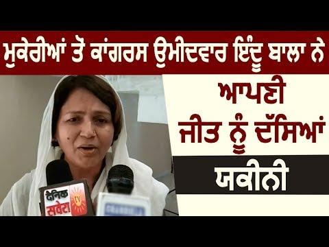 Mukerian से  Congress उम्मीदवार Indu Bala  ने अपनी जीत को बताया यकीनी