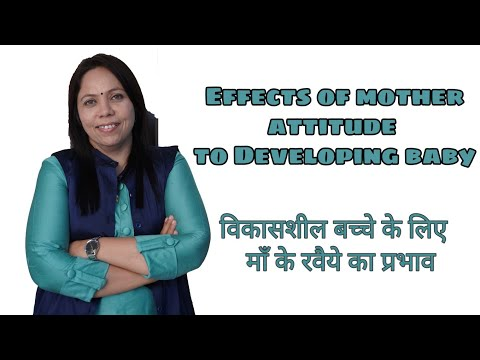 Effects of Mother attitude to Developing baby | Dr. Megha Shah