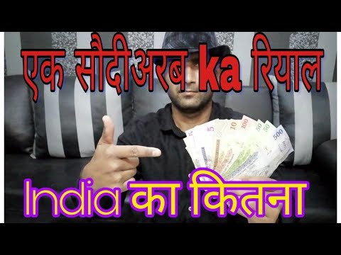 #Saudiarabia  Riyal Exchange In Indian RUPEE?