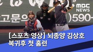 [스포츠 영상] 뇌종양 김상호 복귀후 첫 홈런 (202…