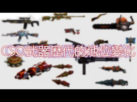 【CSO二小姐】二小姐為你解說CSO所有歷屆的「超級武器」歷史回顧!
