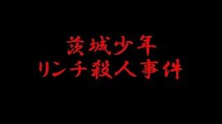【未解決事件】 茨城少年リンチ殺人事件 ~ちゃんぷるぅ~