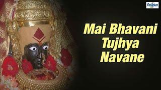 Mai Bhavani Tujhya Navane by Sonali Chitrav | Ambabaichi Gani | Navratri Songs Marathi